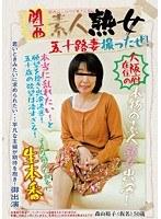 関西素人熟女撮ったぜ! 大阪府在住の森山裕子(仮名)50歳
