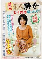 (h_237suda00005)[SUDA-005] 関西素人熟女撮ったぜ! 大阪府在住の森山裕子(仮名)50歳 ダウンロード