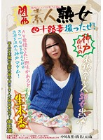 関西素人熟女 撮ったぜ! 神戸在住の中川友里(仮名)43歳 ダウンロード