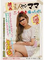 (h_237suda00008)[SUDA-008] 関西素人ヤンママ 吹田市在住の井上まいり(仮名)23歳 ダウンロード