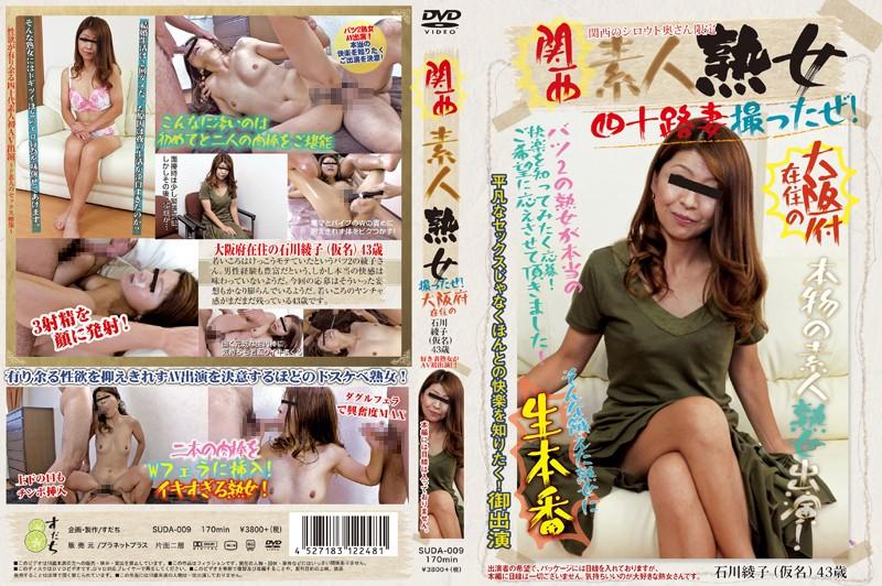 熟女、石川綾子出演の電マ無料動画像。関西素人熟女 大阪市在住の石川綾子さん 43歳