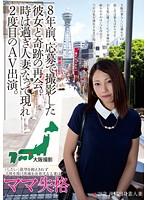 (h_237suda00013)[SUDA-013] 8年前、応募で撮影した彼女と奇跡の再会。時は過ぎ人妻となって現れ2度目のAV出演。 ダウンロード