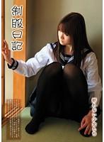 (h_237surl00001)[SURL-001] 制服日記 断れない少女たち ダウンロード
