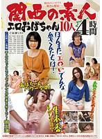 関西の素人エロおばちゃん10人4時間 ダウンロード