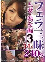 フェラ三昧 人妻・熟女編3 34人240分 ダウンロード