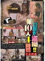 デリヘル嬢口説き盗撮!! 10人4時間 vol.2 ダウンロード