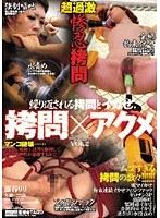 拷問×アクメ VOL.2 藤谷リリ ダウンロード