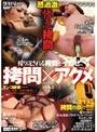 拷問×アクメ VOL.2 藤谷リリ