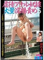 (h_240cc144)[CC-144] 虐待アナル奴隷 大量浣腸責め5 神谷まり ダウンロード