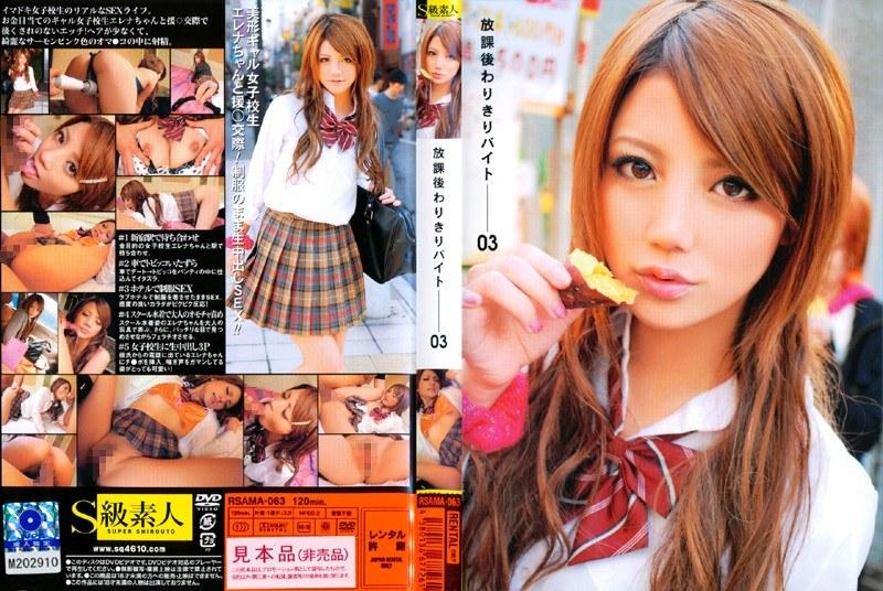放課後わりきりバイト 03