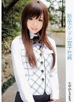 「新卒アイドル女子社員」のパッケージ画像