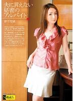 「夫に言えない秘密のアルバイト 涼子 32歳」のパッケージ画像