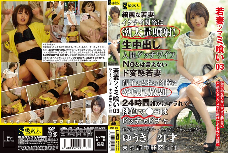 (h_244saba00025)[SABA-025] 若妻ツマミ喰い 03 ゆうき 21才 東京都中野区在住 ダウンロード