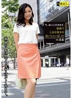 「今、会いに行きます。 福岡で上品な彼女を頂いちゃいました! みお」のパッケージ画像