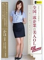 全国一流企業の美人OL AV Debut! かほ(22歳)某大手家電メーカー事務員