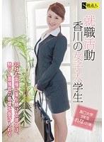就職活動 香川の女子大学生 ~32社も面接に落ち続ける彼女は、黙って面接官の言葉を受け入れる~ - アダルトビデオ動画 - DMM.R18