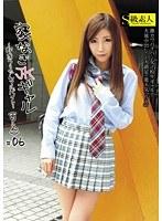 「家なきJKギャル 〜即席つらたんアルバイト〜 (りえ) #06」のパッケージ画像