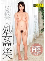 S級素人 処女喪失 しおり