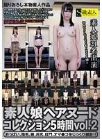 素人娘ヘアヌードコレクション5時間 vol.2