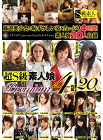 (h_244saba00155)[SABA-155] 超S級素人娘Premium 4時間20人 ダウンロード