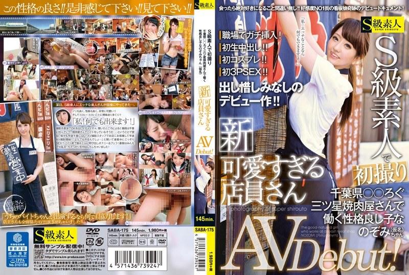 (h_244saba00175)[SABA-175] S級素人で初撮り 新 可愛すぎる店員さんAV Debut! 千葉県●●ろぐ三ツ星焼肉屋さんで働く性格良し子なのぞみちゃん(仮名) ダウンロード
