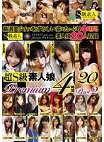 超S級素人娘Premium 4時間20人 Part2 ダウンロード