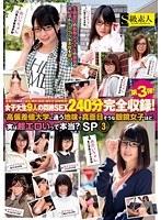 『高偏差値大学に通う地味で真面目そうな眼鏡女子ほど、実は超エロいって本当?』SP 3 ダウンロード
