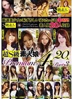 超S級素人娘Premium 4時間20人 Part3 ダウンロード