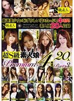 (h_244saba00225)[SABA-225] 超S級素人娘Premium 4時間20人 Part3 ダウンロード
