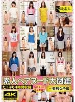 素人ヘアヌード大図鑑〜美形女子編 ダウンロード