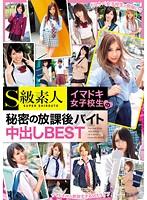 「S級素人イマドキ女子校生の秘密の放課後バイト中出しBEST」のパッケージ画像