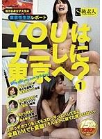 YOUはナニしに東京へ?1