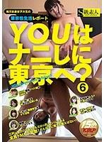h_244saba00316[SABA-316]YOUはナニしに東京へ? 6