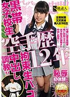 h_244saba00323[SABA-323]空手歴12年 黒帯女子校生 拘束生パコ中出し調教!!
