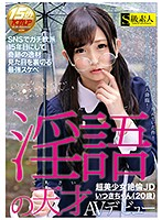 「淫語の天才 超美少女絶倫JDいつきちゃん(20歳)AVデビュー」のパッケージ画像