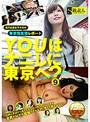 YOUはナニしに東京へ? 9