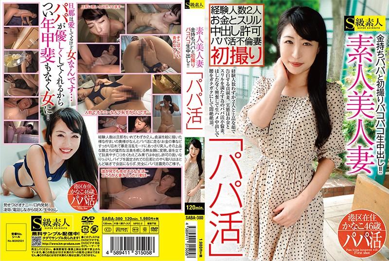 ボンテージの奥様の不倫無料熟女動画像。素人美人妻「パパ活」金持ちパパと初撮りパコパコ生中出し!