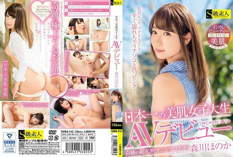 [SABA-412] 日本一の美肌女子大生AVデビュー 森川ほのか