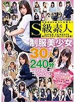 S級素人 制服美少女30人240分スーパーベストコレクション ダウンロード