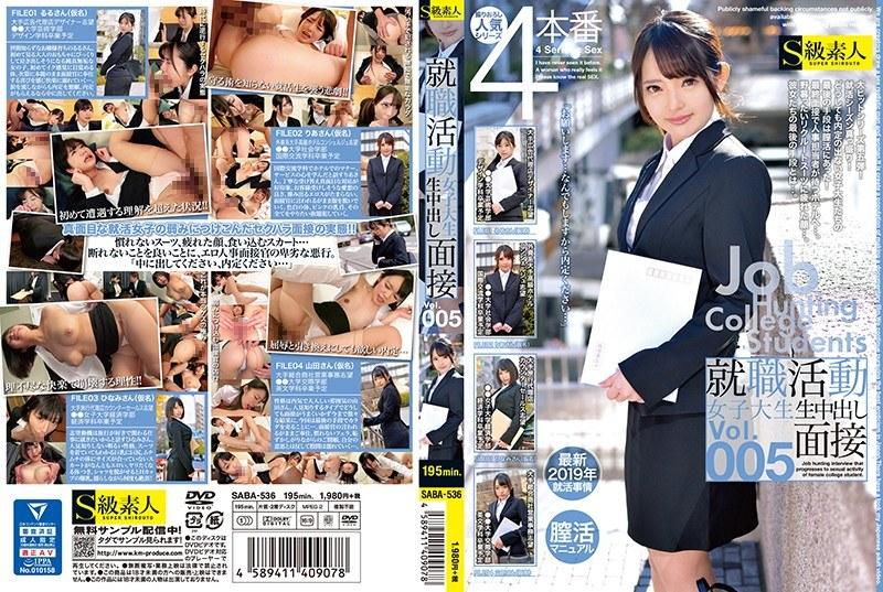 就職活動女子大生生中出し面接Vol.005 パッケージ画像