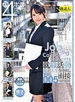 就職活動女子大生生中出し面接Vol.005【saba-536】