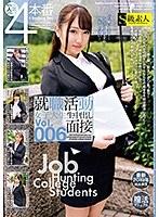 就職活動女子大生生中出し面接Vol.006