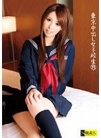 (h_244sama00212)[SAMA-212] 東京中出し女子校生 19 ダウンロード