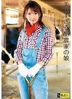 美人すぎる酪農家の娘 ダウンロード
