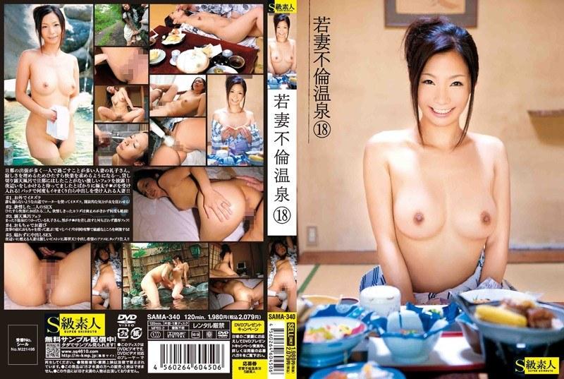 露天風呂にて、若妻のフェラ無料熟女動画像。若妻不倫温泉 18