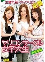 (h_244sama00345)[SAMA-345] ヤリコンサークル女子大生 小悪魔編 生意気盛り女子大生の逆襲 ダウンロード