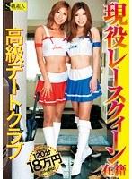 現役レースクィーン在籍 高級デートクラブ ~120分18万円~
