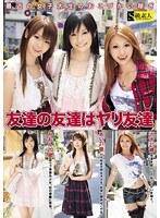 (h_244sama00369)[SAMA-369] 友達の友達はヤリ友達 最近の女子大生のおこづかい稼ぎ ダウンロード