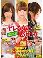 (h_244sama00377)[SAMA-377] ヤレる女の見分け方 料理教室でいやらしく野菜を洗う若妻はヤレる ダウンロード