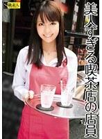 美人すぎる喫茶店の店員 ダウンロード